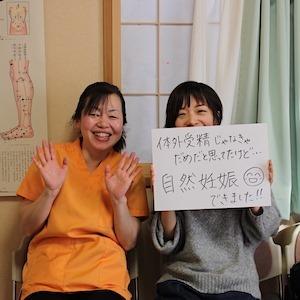 不妊鍼灸専門 さらのて鍼灸院(群馬県伊勢崎市)